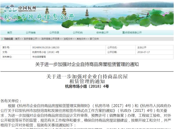 杭州67个自持商品住宅怎么做? 政策来了 租金需申报