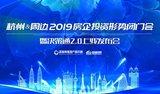 杭州&周边2019房企投资形势闭门会