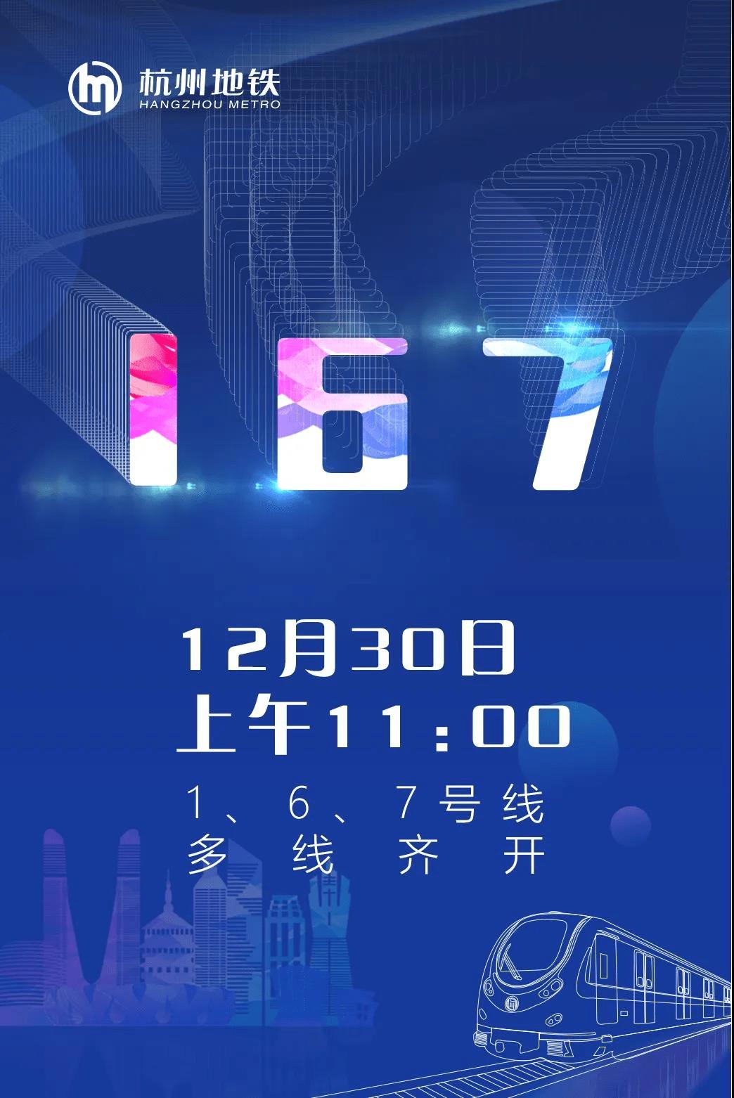 明天11点,杭州3条地铁新线齐开