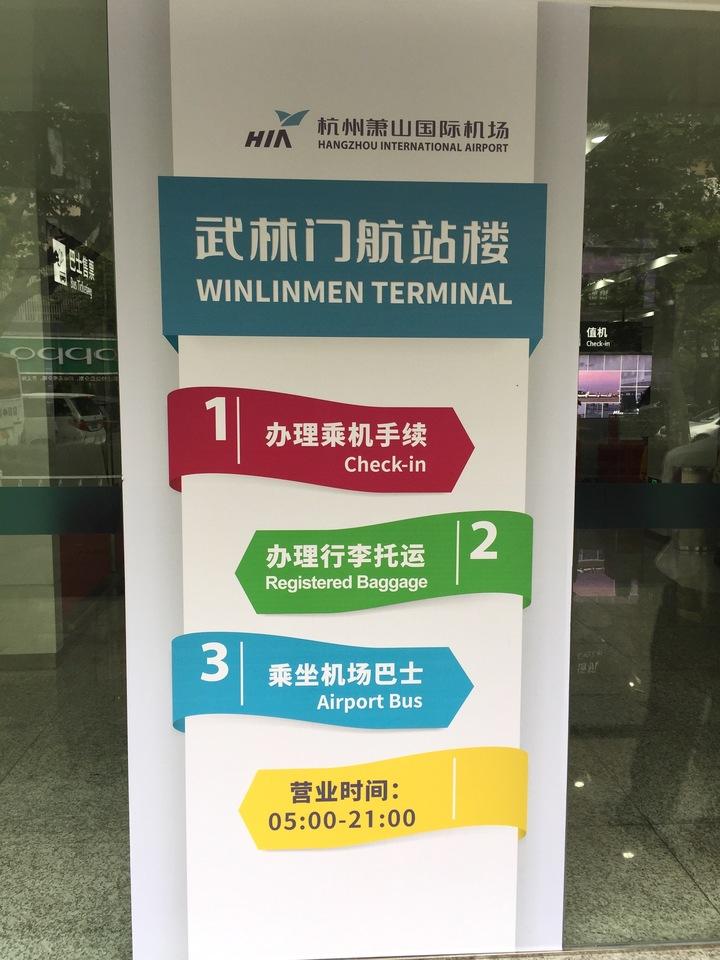 新闻网 城市建设    武林门航站楼是继杭州火车东站和海创园后,杭州主