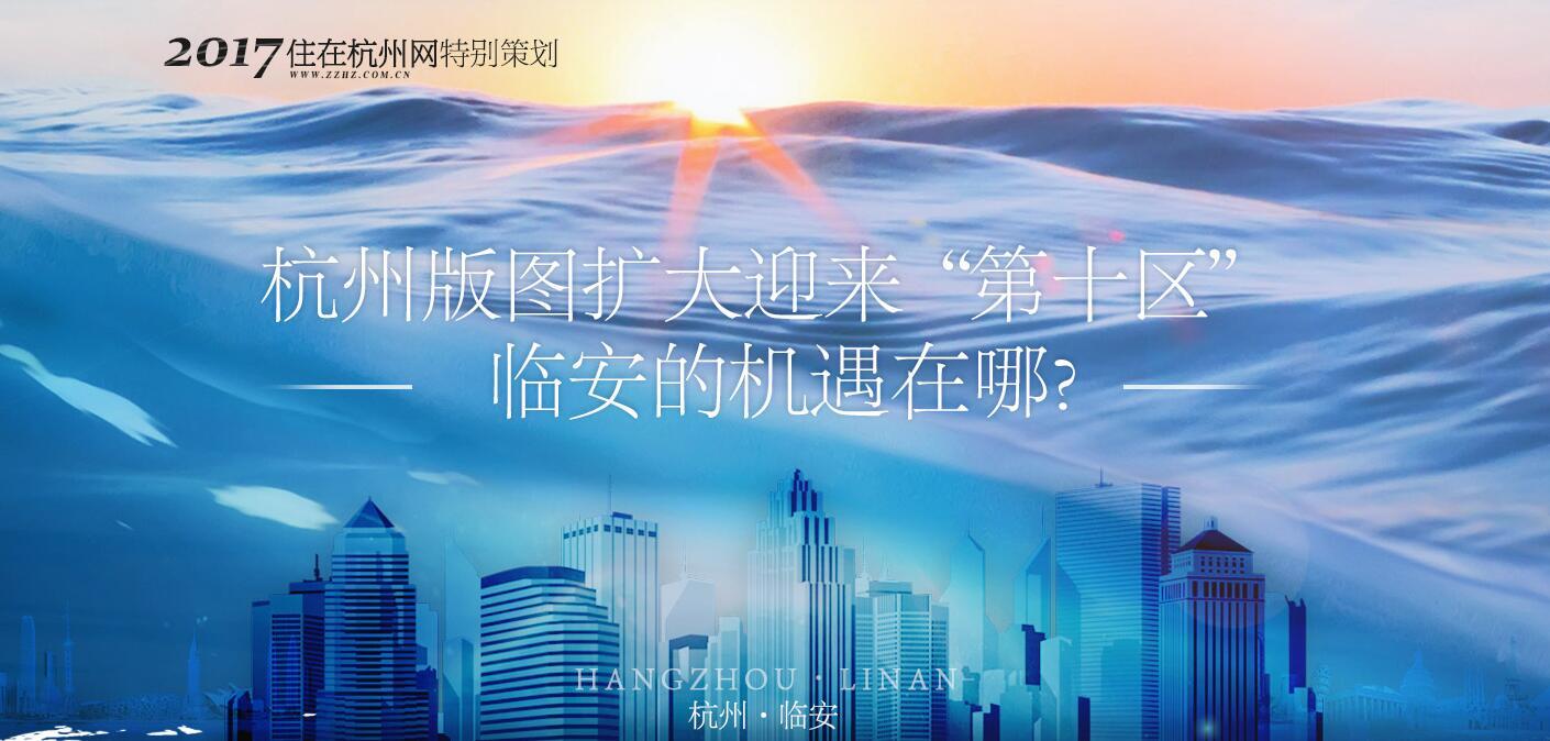 """杭州版图扩大印""""第十区"""" 临安的机遇在哪?"""