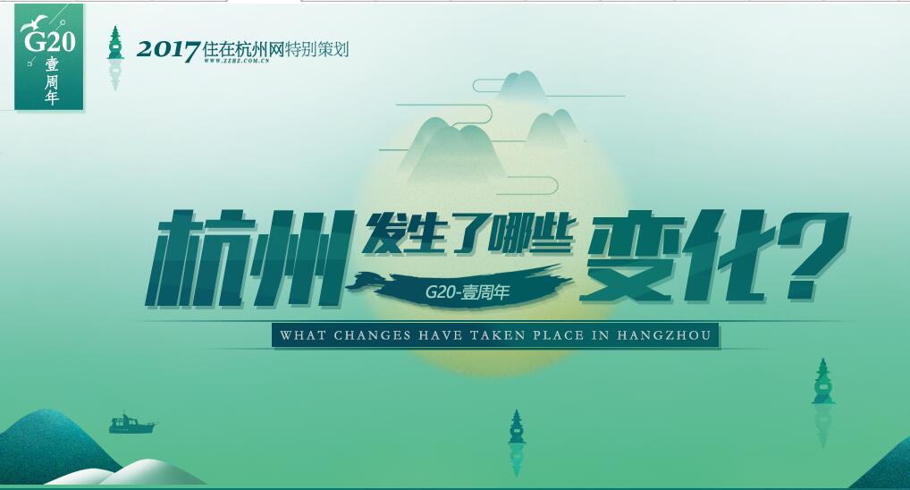 G20一周年 杭州发生了哪些变化?